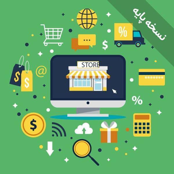 تصویر از فروشگاه اینترنتی - نسخه پایه
