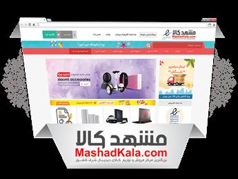 تصویر برای تولید کننده فروشگاه اینترنتی مشهد کالا