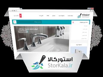 تصویر برای تولید کننده فروشگاه اینترنتی استورکالا